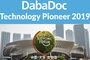 "DabaDoc nominated ""Technology Pioneer"" by the World Economic Forum"
